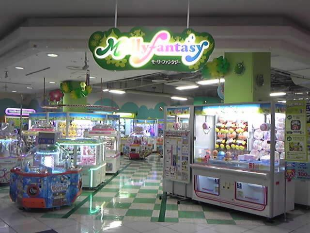 モーリーファンタジー 有家店の画像・写真